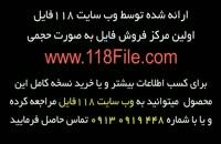 بسته کامل آموزش نصب نرده استیل 02128423118-09130919448-wWw.118File.Com