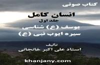 سرگذشت یوسف(ع) و زلیخا و ایوب نبی -کتاب صوتی
