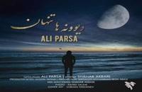 دانلود آهنگ جدید و زیبای علی پارسا با نام دیوونه ها تنهان