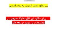 دانلود کتاب آموزش php به زبان فارسی