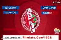 فصل دوم ساخت ایران 2 ( سریال ) قسمت چهاردهم ( 14 )