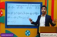 ریاضی دوازدهم تجربی کاربرد مشتق تدریس نقطه بحرانی
