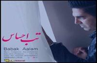 Babak Aalam Tabe Ehsas