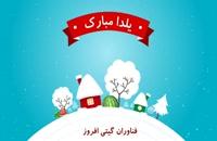 شب یلدا مبارک (گروه فناوران گیتی افروز)