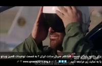 قسمت 18 سریال ساخت ایران ۲ (کامل) | دانلود رایگان قسمت هجدهم فصل دوم سریال ساخت ایران با لینک مستقیم