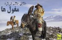 10 حقیقت درباره مغول