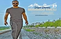 دانلود آهنگ دوست دارم از محمد خلیلی