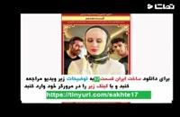 سریال ساخت ایران 2 قسمت 17 / قسمت هفدهم فصل دوم ساخت ایران 2'