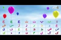 آموزش به کودکان دو ساله09130919448-