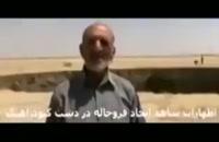 فرو چاله در دشت کبوترآهنگ همدان/ ۲۷مرداد ۹۷