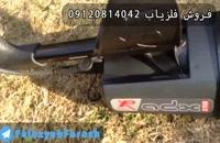 نشانه مار در دفینه یابی و گنج یابی_09917579020_خرید فلزیاب