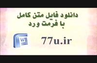 پایان نامه در مورد بررسی و نقش فرآیند ارتباطات در عملکرد مدیران در سازمان ملی جوانان و نهادهای تابعه شهر تهران