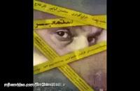 دانلود فیلم سد معبر(میهن ویدئو)-نماشا