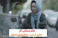 , فیلم جدید آذر [DOWNLAOD FILM AZAR]