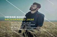 موزیک زیبای حس خوب از محمد جم
