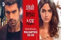سریال عشق سیاه سفید با زیرنویس چسبیده فارسی از ترک سریز