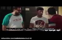 ساخت ایران 2 قسمت 19 / دانلود قسمت نوزدهم سریال ساخت ایران 2 / فصل دوم قسمت 19 ساخت ایران 2