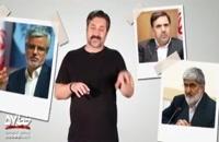 FATF به زبان فارسی سخت | طنز سیاسی و جنجالی «خط خطی» - قسمت 90