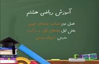 آموزش ریاضی هشتم فصل دوم