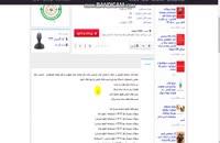 خلاصه کتاب درآمدی تحلیلی بر انقلاب اسلامی ایران عیوضی + چند دوره نمونه سوال با جواب
