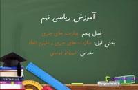 آموزش ریاضی نهم فصل پنجم