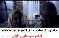 دانلود فیلم نازلی با لینک مستقیم | www.simadl.ir