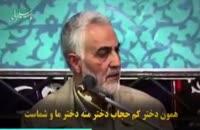 سخنان سردار سلیمانی درباره جامعه و دختران ایرانی