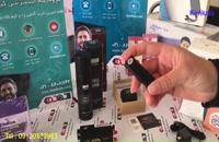 کوچکترین میکروفون ضبط صدای بیسیم | خرید اینترنتی 09120750932 | یو اس بی و فلش ریز مخفی