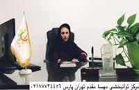 كلينيك توانبخشي مهسا مقدم شرق تهران براي درمان لكنت زبان در كودكان و بزرگسالان