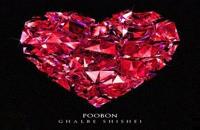 آهنگ قلب شیشه ای از پوبون(پاپ)