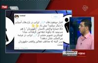 برگزیده شبکه های اجتماعی 7 شهریور - عصرانه