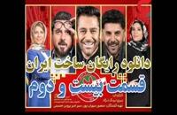 دانلود قسمت 1 تا 22 ساخت ایران رایگان