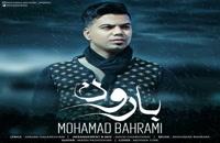 دانلود آهنگ محمد بهرامی بارون (Mohammad Bahrami Baron)