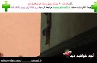 قانونی سریال ساخت ایران 2 | قسمت بیستم فصل دوم ساخت ایران بیست.،(20) Full HD Online