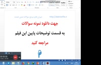 مقاله در مورد پرسش مهر 97 رئیس جمهور