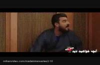 قسمت 20 ساخت ایران2 (سریال) (کامل) | دانلود قسمت بیستم ساخت ایران 2 Full Hd 1080p بیست (آنلاین)'