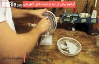 آموزش تعمیر پنکه رومیزی بصورت کامل و گام به گام-www.118file.com