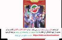 دانلود فیلم ساخت ایران 2 قسمت 13