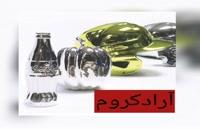 تولید دستگاه فانتا کروم و کروم پاشی02156571305