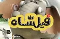 دانلود انیمیشن فیلشاه با لینک مستقیم و حجم کم - دانلود انیمیشن فیلشاه با حجم کم