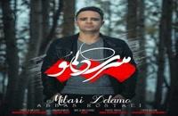 عباس روستایی آهنگ میبری دلمو