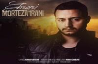 دانلود آهنگ احساسی از مرتضی ایرانی