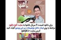 دانلود سریال بالش ها قسمت 9