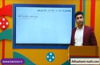 ریاضی نهم تدریس فصل پنجم نامعادله از علی هاشمی