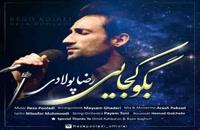 آهنگ بگو کجایی از رضا پولادی(پاپ)