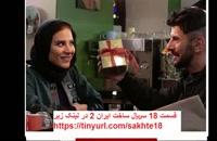 قسمت 18 ساخت ایران 2 ( دانلود قسمت18 ساخت ایران2 ) ( قسمت جدید ساخت ایران )