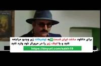 دانلود ساخت ایران 2 قسمت 19 کامل  / قسمت 19 ساخت ایران2