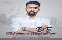 محمد مقدم آهنگ بی تو