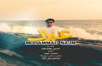 محمد نجم آهنگ عبرت