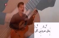 مجموعه آموزشی گیتار پاپ از صفر